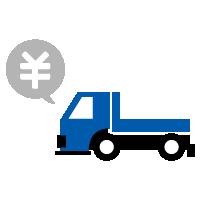 高価トラック買取